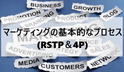 マーケティングの基本的なプロセスRSTP&4P